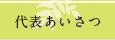 代表あいさつ-大阪 神戸の結婚相談所