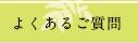 よくあるご質問-大阪 神戸の結婚相談所
