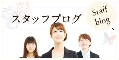 結婚相談所 大阪 神戸 スタッフブログ