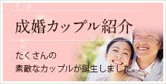 結婚相談所 大阪 神戸 成婚カップル紹介