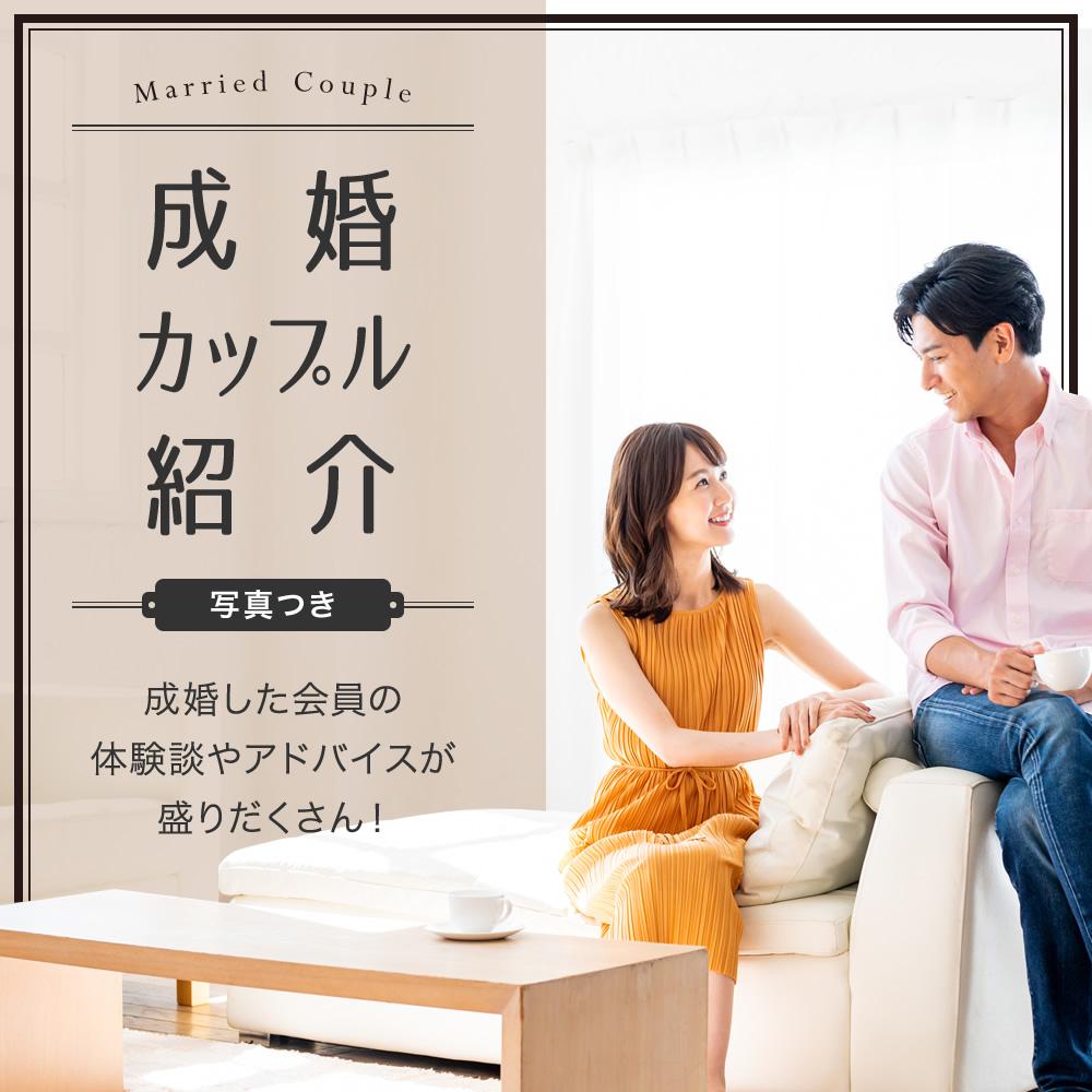 成婚カップル紹介