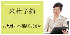 結婚相談所 大阪 神戸 来社予約