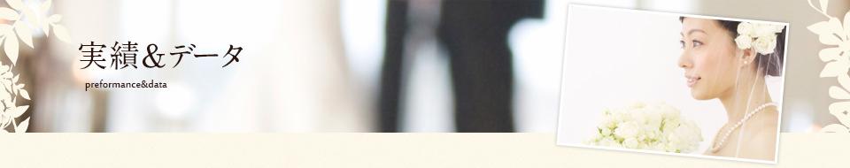 実績&データ| IBJ加盟店で入会金19,800円の結婚相談所