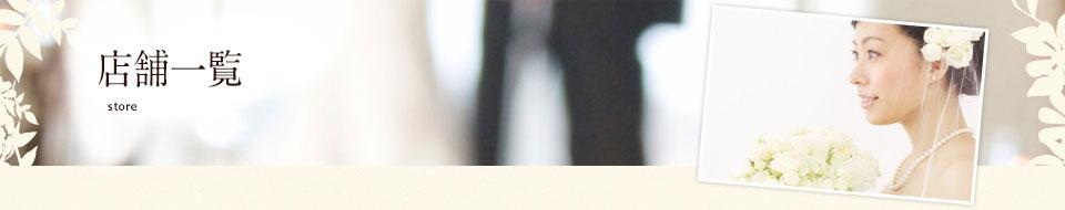 店舗一覧 |  IBJ加盟店で入会金19,800円の結婚相談所