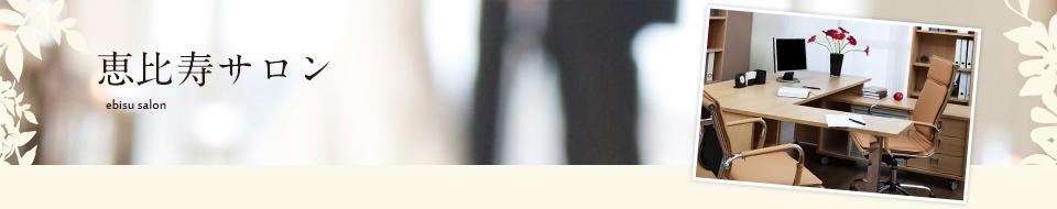 恵比寿サロン |  IBJ加盟店で入会金19,800円の結婚相談所