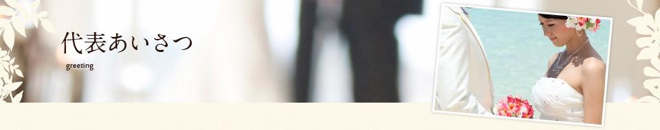 代表あいさつ |  IBJ加盟店で入会金19,800円の結婚相談所