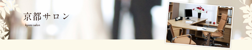 京都サロン |  IBJ加盟店で入会金19,800円の結婚相談所