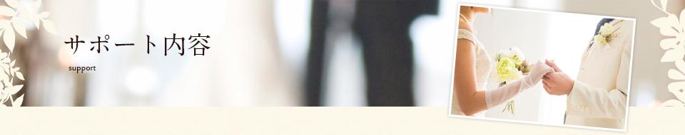 サポート内容| IBJ加盟店で入会金19,800円の結婚相談所